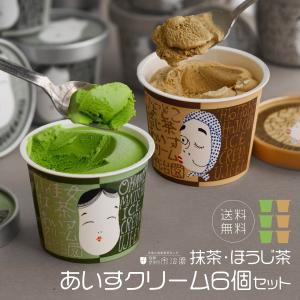 宇治園の抹茶・ほうじ茶アイス(小佳女と火男)6個セットuj-6|iceselection
