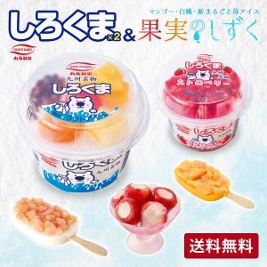 プレゼント  しろくま 果実のしずく (マンゴー・白桃)  ギフト グルメ セット|iceselection