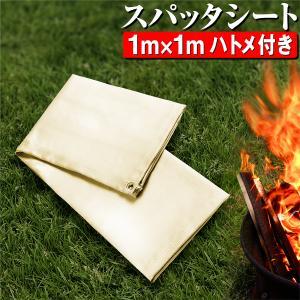 ICHIFUJI  (ハトメ有り, 1m*1m)スパッタシート 瞬間耐火温度1500度 溶接 耐火 ...