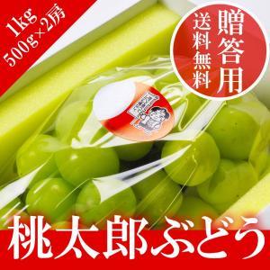 桃太郎ぶどう 2房 1kg 「 7月上旬から発送」 送料無料...