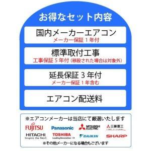 商品延長保証3年つきエアコン取付工事セット+無料工事保証5年つき(標準取付工事)新品 6畳用(冷暖房) クーラー ルームエアコン|ichiban-air|02