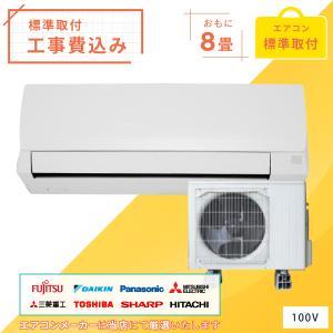 人気の冷暖房エアコンをお安く!お手軽に! エアコン本体に標準取付工事がついた、送料無料のお得なセット...