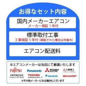 エアコン取付工事セット(標準取付工事) 新品 10畳用 激安工事セット クーラー ルームエアコン お買い得 セール SALE|ichiban-air|02