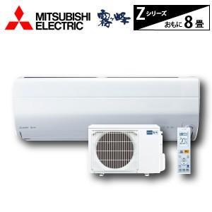 2019年モデル【三菱電機/霧ヶ峰】8畳用 100V リビングエアコン Zシリーズ<MSZ-ZXV2...