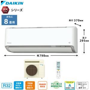 【ダイキン/DAIKIN】ルームエアコン 2020年モデル RXシリーズ『うるさらX』8畳用/2.5...
