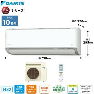 【ダイキン/DAIKIN】ルームエアコン 2020年モデル RXシリーズ『うるさらX』10畳用/2....