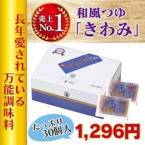 一番食品 和風つゆきわみ 30個箱入