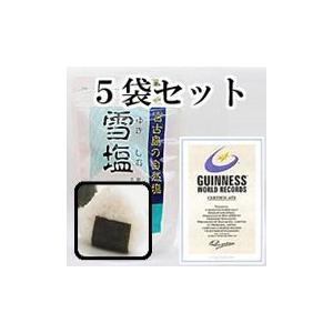 雪塩120g×5袋セット