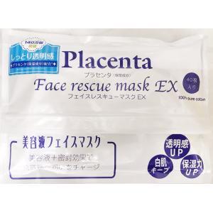 プラセンタフェイスレスキューマスクEX 40枚入り たっぷり...
