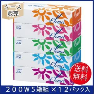 エルモア ティシュー200W 5箱組 12パック入 メーカー直販