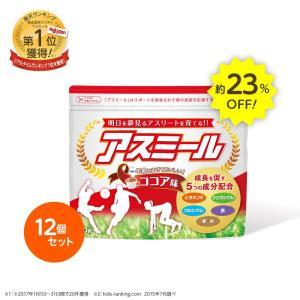 【ポイント10倍】アスミール12個セット 成長期栄養飲料 都度購入(ココア味)身長 健康 スポーツ ...