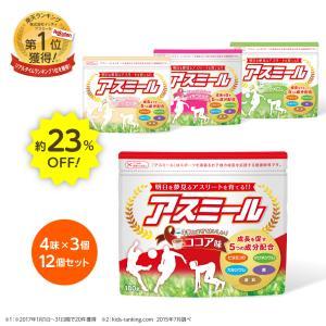 【ポイント10倍】アスミール12個セット 成長期栄養飲料 都度購入(ココア・イチゴミルク・ピーチ・メ...