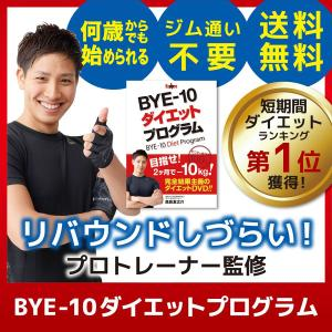 <BYE-10ダイエットプログラム>即効ダイエット 送料無料 トレーナー監修 トレーニング スポーツドクター 有酸素運動 無酸素運動 エクササイスDVD|ichibanboshi