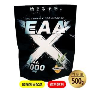 【ポイント10倍】EAAX 500g パイン味 ボディメイク ダイエット 筋トレ 美容 女性 サプリメント パウダー アミノ酸  HMB プロテイン BCAA 送料無料 あすつく|ichibanboshi