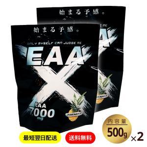 【ポイント10倍】EAAX 1.0kg(2個まとめ買い) パイン味 ボディメイク ダイエット 筋トレ 美容 女性 サプリメント アミノ酸 プロテイン 送料無料 あすつく|ichibanboshi