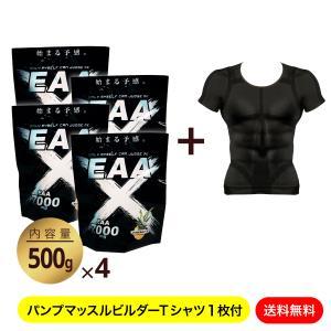 【ポイント10倍】EAAX 2.0kg(4個まとめ買い) パイン味 ボディメイク ダイエット 筋トレ  送料無料 あすつく【パンプマッスルビルダーTシャツ1枚 プレゼント】|ichibanboshi