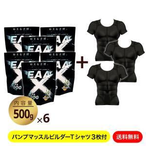 【ポイント10倍】EAAX 3.0kg(6個まとめ買い) パイン味 ボディメイク ダイエット 送料無料 あすつく【パンプマッスルビルダーTシャツ 3枚プレゼント付き】|ichibanboshi