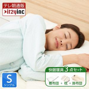 <六角脳枕 雲のやすらぎ シングル 陽だまりの休息セット>肩こり 首こり 低反発 まくら 送料無料 日本製|ichibanboshi