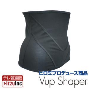 <Vアップシェイパー ブラック>正規販売元 ヒロミ監修 送料無料 ぽっちゃりお腹 ウエストダイエット くびれ ブイアップシェイパー|ichibanboshi