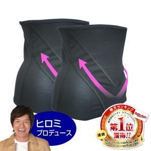 <Vアップシェイパー ブラック 2枚組>正規販売元 ヒロミ監修 送料無料 ぽっちゃりお腹 ウエストダイエット くびれ ブイアップシェイパー|ichibanboshi