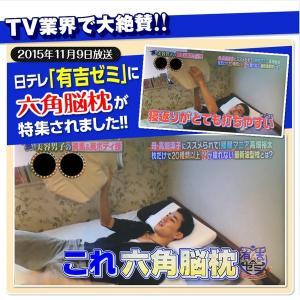 <六角脳枕>肩こり 首こり 低反発 まくら 送料無料 日本製|ichibanboshi|05