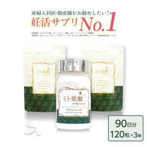 ミト葉酸 3個セット(ボトルケース入り1+詰替用2)|ichibanboshi