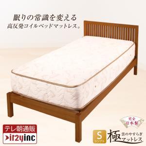 <13層やすらぎマットレス シングル>|ichibanboshi