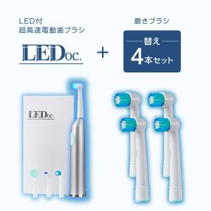 LEDoc本体&替え磨きブラシセット ichibanboshi