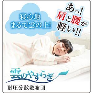 <雲のやすらぎ セミダブル>敷き布団 敷布団 腰痛対策 肩こり 体圧分散マットレス 送料無料|ichibanboshi