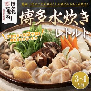 水炊き レトルト 3〜4人用 鍋 お取り寄せ 防災食 非常食 はかた一番どり  ギフト