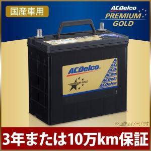 カーバッテリー プレミアムゴールドシリーズ 国産車用 ACD...