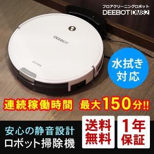 ロボット掃除機 ロボットクリーナー 床用 DEEBOT ディ...