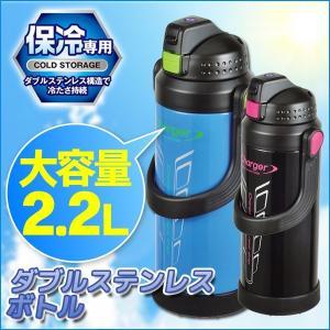 大容量 大型 水筒 保冷 2.2L 2リットル 2L 直飲み ジャグ チャージャー ダブルステンレス...