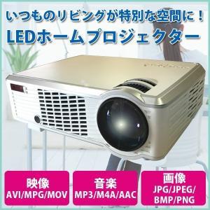 プロジェクター 本体 LED 家庭用 明るい 30〜120イ...