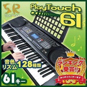 電子キーボード 電子ピアノ 61鍵盤 SunRuck サンルック PlayTouch61 プレイタッチ61 楽器 SR-DP03 初心者 入門用にも