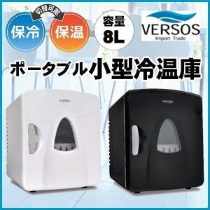 冷温庫 ポータブル冷温庫 VERSOS ベルソス VS-407WH VS-407BK ブラック ホワイト ペルチェ式 コンパクトサイズ 8リットル 8L 小型冷温庫 保冷 保温の画像