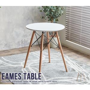EAMES テーブル シンプル おしゃれ モダンテイスト 清潔感 カフェテーブル イーナ116001-WH  代引不可 同梱不可 ichibankanshop