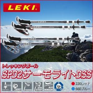 トレッキングポール SPD2サーモライト 67〜130cm 軽量 2本セット DSS LEKI 1300345 レッド ブルー|ichibankanshop