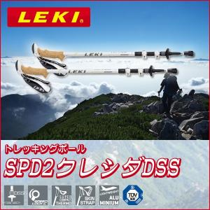 トレッキングポール SPD2クレシダ 65〜125cm レディースモデル 2本セット DSS LEKI 1300346-110ホワイト|ichibankanshop