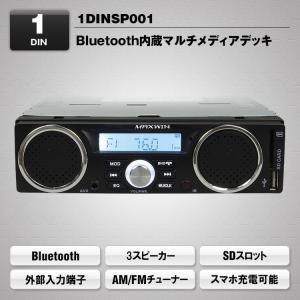 プレーヤー スピーカーBluetooth USB カーステ MAXWIN SDスロット AM FM チューナー スマホ充電 車載 車 ラインアウト端子 1DINデッキ 音楽 スマホ アイフォン|ichibankanshop