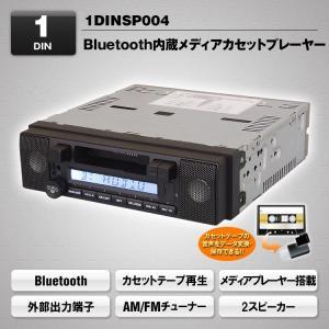 1DINメディアカセットプレーヤー  MAXWIN 車載 カー用品 1DIN メディア ブルートゥース Bluetooth デッキ 音楽 スマホ アイフォン|ichibankanshop