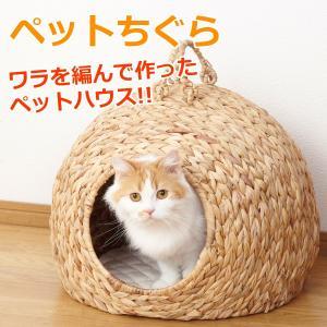 ペットちぐら 大 ワラを編んで作ったペットハウス クロシオ 28636|ichibankanshop