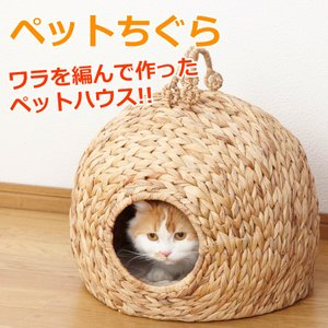 ペットちぐら 中 ワラを編んで作ったペットハウス クロシオ 28637|ichibankanshop