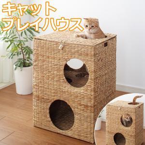 キャットプレイハウス 中に入って猫が遊べる クロシオ 28646|ichibankanshop