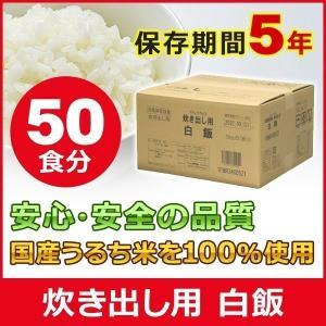 マジックライス 炊き出し用 50食セット サタケ 白飯|ichibankanshop