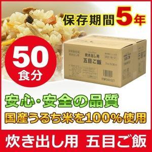 マジックライス 炊き出し用 50食セット サタケ 五目ご飯|ichibankanshop