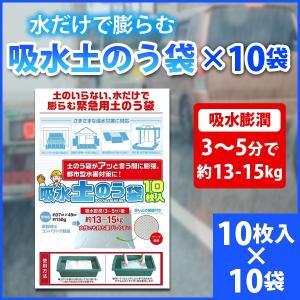 (まとめ買いでお得 1枚 約58円) 土のう 水で膨らむ 吸水土のう袋 日本製 10枚入 10袋セット 土のいらない 水だけで膨らむ 緊急用 土嚢袋|ichibankanshop