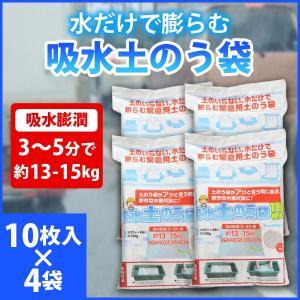 (まとめ買いでお得 1枚 約62円) 土のう 水で膨らむ 吸水土のう袋 日本製 10枚入 4袋セット 土のいらない 水だけで膨らむ 緊急用 土嚢袋|ichibankanshop