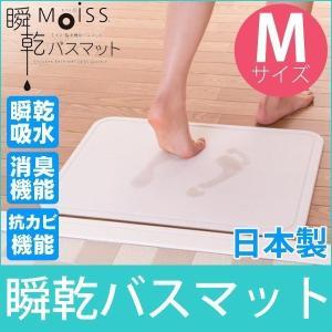 バスマット 瞬乾  珪藻土バスマットを超えた! 吸水 消臭 抗カビ 日本製 Moissバスマット Mサイズ(57.5cm×42.5cm) 送料無料|ichibankanshop