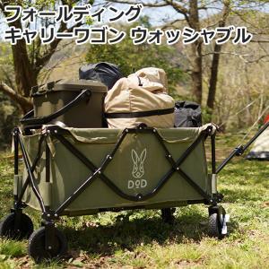 フォールディングキャリーワゴンウォッシャブル DOD C2-237-KH|ichibankanshop
